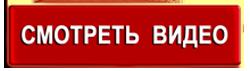 http://www.chel-15.ru/upload/image/article/knopka_smotret_video.png